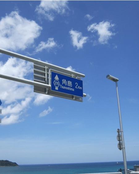 角島 標識