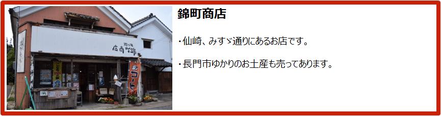 錦町商店 バナー